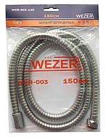 Шланг 150 см пакет WEZER WKR-003-150