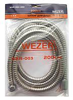 Шланг 200 см пакет WEZER WKR-003-200