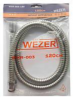 Шланг для гігієнічного душу 120 см пакет WEZER WKR-003-120