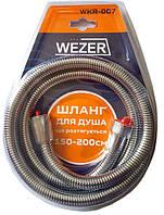Шланг розтяжний 150-200 см дрібне обплетення блістер WEZER WKR-007