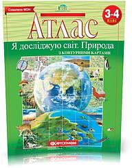 3~4 клас. Атлас. Я досліджую світ. Природа, Картографія