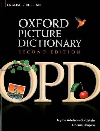 Ілюстрований словник Англо~Російська Oxford Picture Dictionary Друге видання, Jayme Adelson~Goldstein |