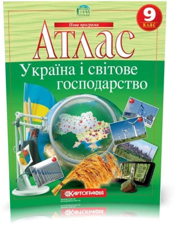 9 клас. Атлас. Україна і світове господарство, Картографія