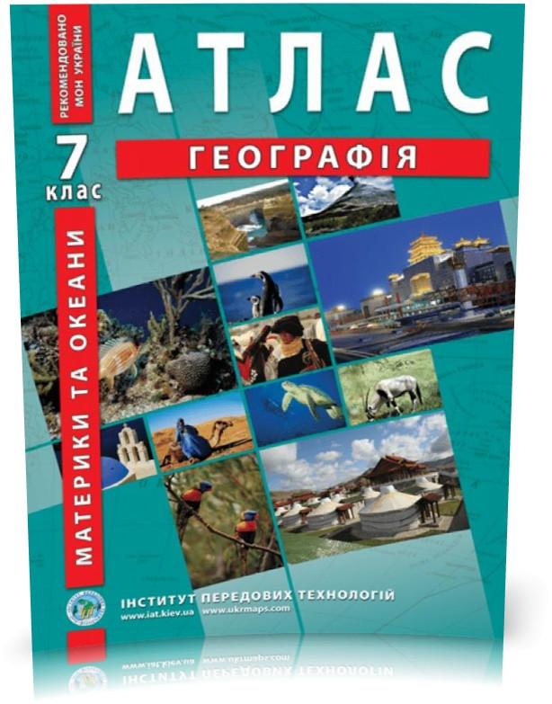 7 клас. Атлас. Географія. Географія материків і океанів, Інститут передових технологій