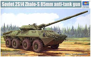 Советская 85-мм противотанковая пушка 2С14 Жало-С . Сборная модель в масштабе 1/35. TRUMPETER 09536