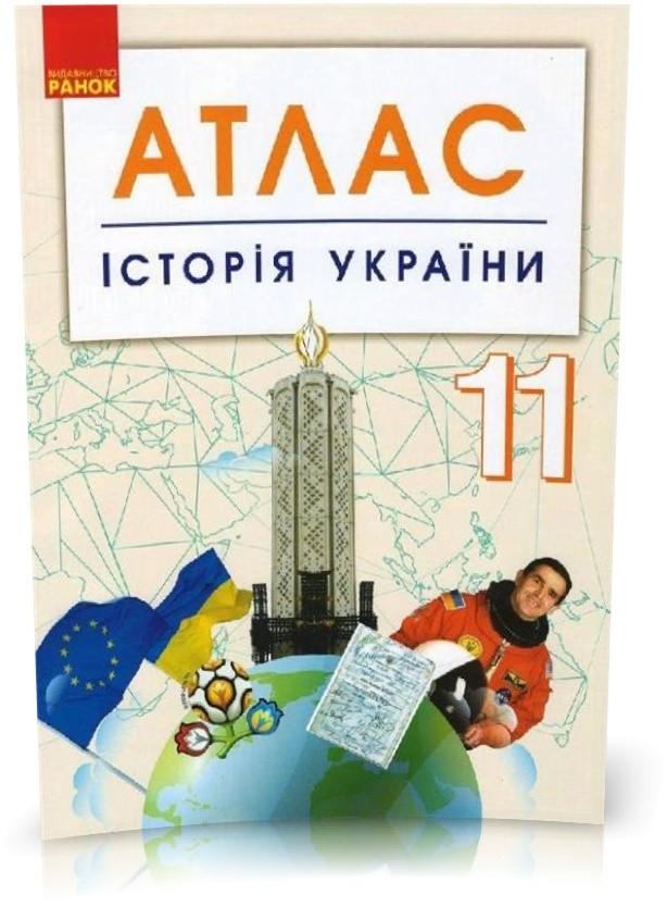 11 клас. Атлас Історія України, Ранок