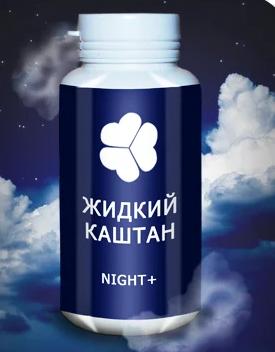 Рідкий каштан Night для схуднення (у банку), ефективний засіб для схуднення, каштан для схуднення