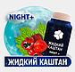 Рідкий каштан Night для схуднення (у банку), ефективний засіб для схуднення, каштан для схуднення, фото 2