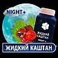Рідкий каштан Night для схуднення (у банку), ефективний засіб для схуднення, каштан для схуднення, фото 3