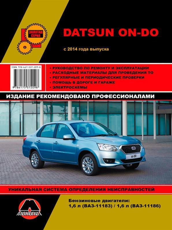 Книга на Datsun On~Do з 2014 року (Датсун Він-до) Керівництво по ремонту, Моноліт