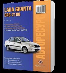 VAZ LADA GRANTA с 2011 ~ Книга / Руководство по ремонту
