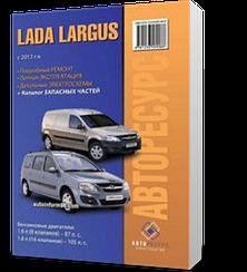 ВАЗ ЛАДА ЛАРГУС с 2012 ~ Книга / Руководство по ремонту