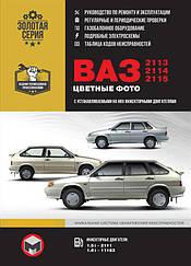 ВАЗ 2113 / 2114 / 2115 в цветных фотографиях ~ Книга / Руководство по ремонту