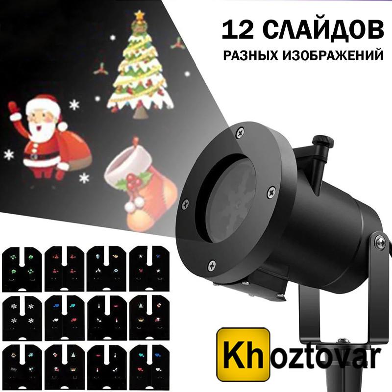 Лазерний проектор Star Shower Motion Laser Light | З пультом