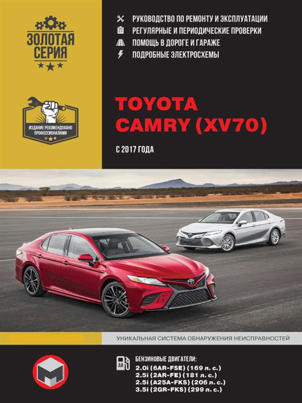 Книга на Toyota Camry c 2017 р (Тойота Камрі) Керівництво по ремонту, Моноліт
