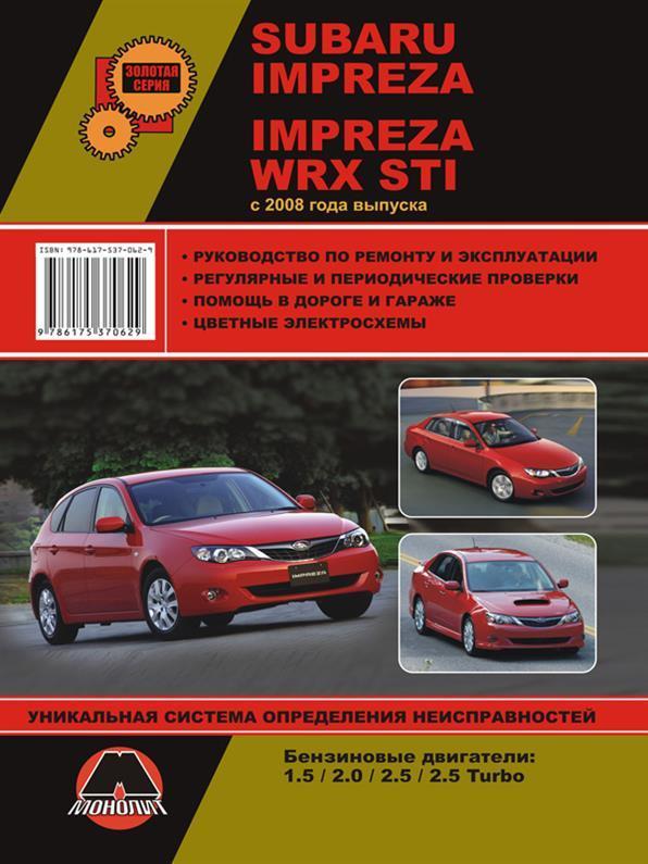 Книга на Subaru Impreza / Impreza WRX STI з 2008 року (Субару Імпреза) Керівництво по ремонту, Моноліт