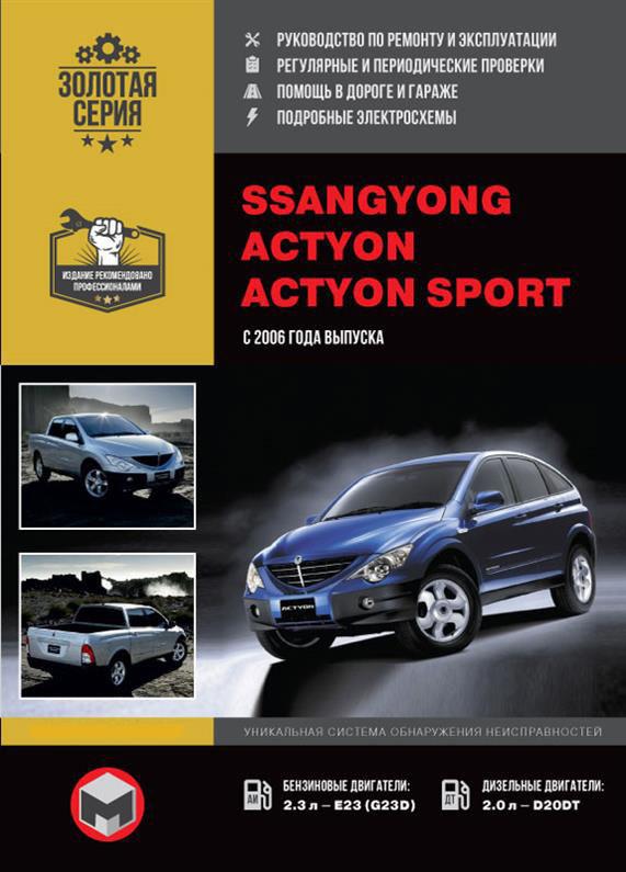 Книга на SsangYong Actyon / Actyon Sports с 2006 года (Санг Йонг Экшин) Руководство по ремонту, Монолит