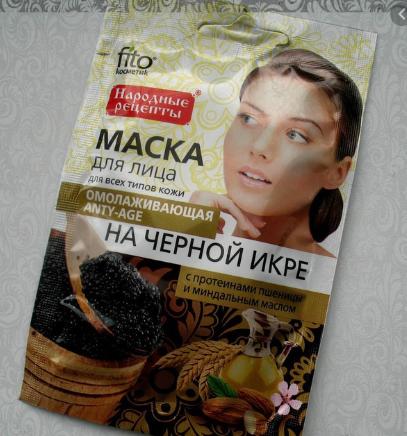 Ефективна омолоджуюча маска Anty Age на основі чорної ікри, Анти Едж маска на основі чорної ікри