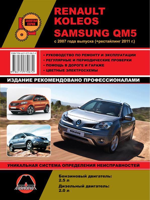 Книга на Renault Koleos / Samsung QM5 c 2007 року (Рено Колеос) Керівництво по ремонту, Моноліт