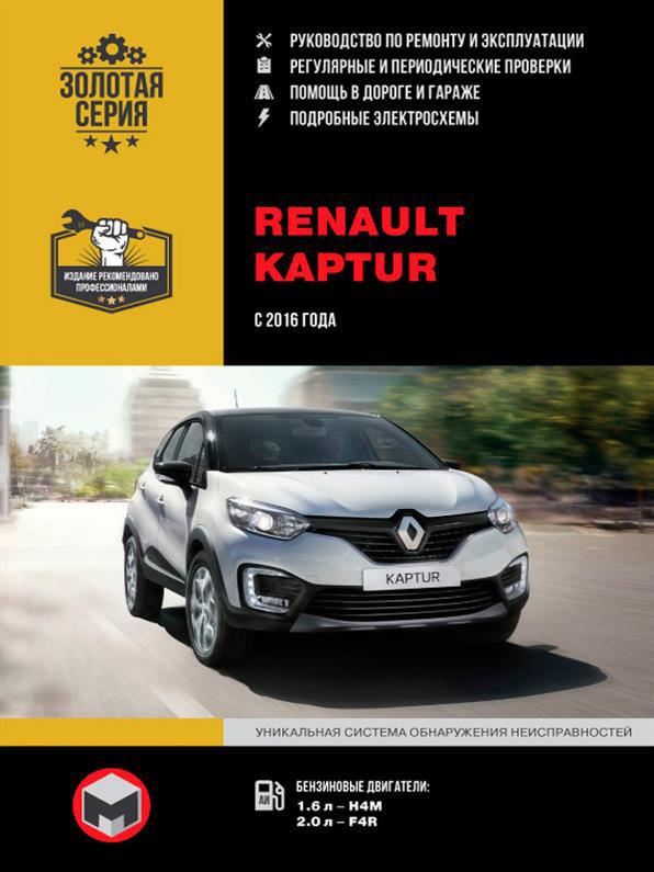 Книга на Renault Kaptur с 2016 (Рено Каптюр) Руководство по ремонту, Монолит