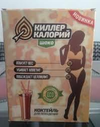 Эффективное средство Киллер Калорий – коктейль для похудения (Порошок), понижение аппетита, для похудения