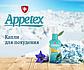 Эффективные капли Appetex для борьбы с лишним весом и ожирением, Аппетекс средство для снижения веса, фото 2
