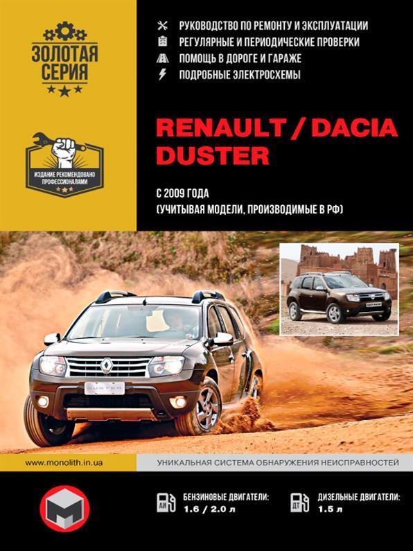 Книга на Renault и Dacia Duster с 2009 года (Рено Дастер) Руководство по ремонту, Монолит