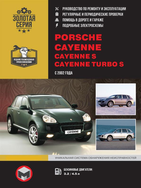 Книга на Porsche Cayenne / Cayenne S / Cayenne Turbo S c 2002 года (Порш Кайен) Руководство по ремонту,