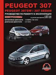 Книга на Peugeot 307 / 307 SW / 307 Sedan з 2001 року (Пежо 307) Керівництво по ремонту, Моноліт