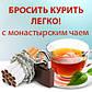 Чай Монастырский против курения, препарат от никотиновой зависимости, как легко бросить курить, фото 3