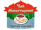 Чай Монастырский против курения, препарат от никотиновой зависимости, как легко бросить курить, фото 4