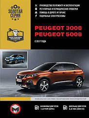 Книга на Peugeot 3008 / 5008 c 2017 р (Пежо 3008 / 5008) Керівництво по ремонту, Моноліт