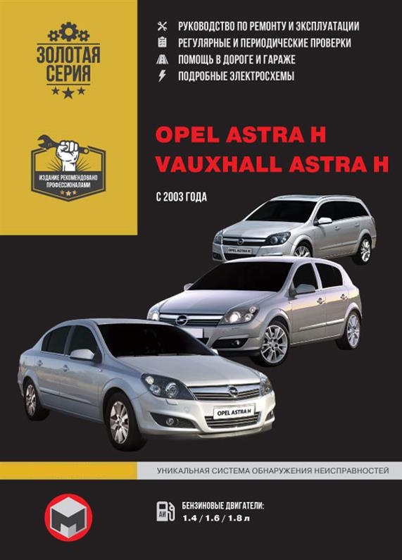Книга на Opel Astra H / Vauxhall Astra H з 2003 року (Опель Астра) Керівництво по ремонту, Моноліт