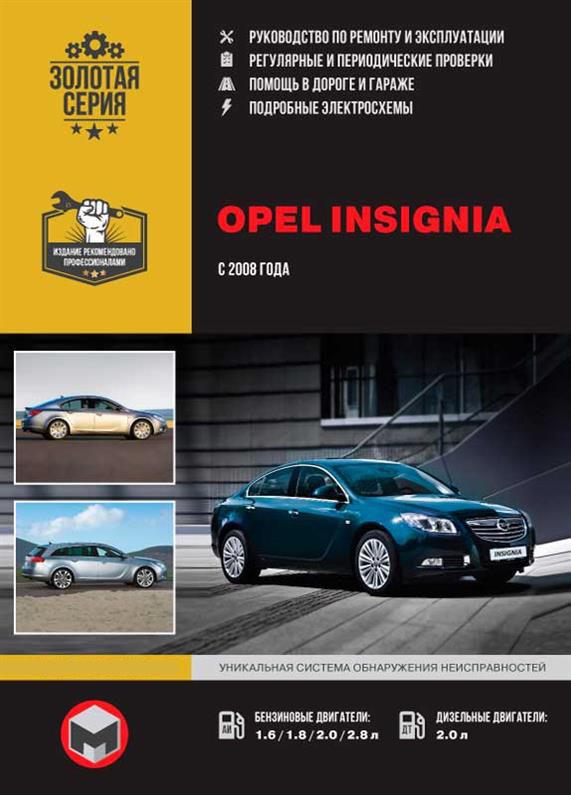 Книга на Opel Insignia / Vauxhall / Holden Insignia / Buick Regal / Saturn Aura с 2008 г (Опель Инсигния)