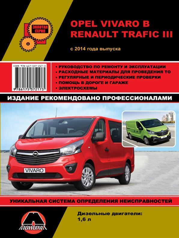 Книга на Opel Vivaro B / Renault Trafic III з 2014 р (Опель Віваро Б / РеноТрафик 3) Керівництво по ремонту,