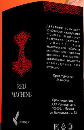 Red Machine - капсулы для мужчин, Ред Машин, средство для эрекции, препарат для потенции, возбудитель