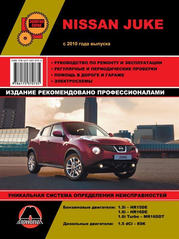 Книга на Nissan Juke c 2010 року (Нісан Жук) Керівництво по ремонту, Моноліт