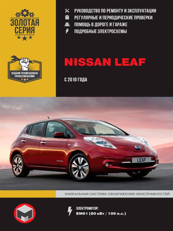 Книга на Nissan Leaf c 2010 года (Ниссан Леф) Руководство по ремонту, Монолит