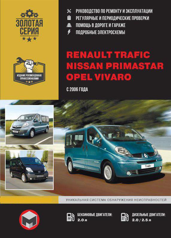 Книга на Renault Trafic / Opel Vivaro / Nissan Primastar з 2006 р. (Рено Трафік / Опель Віваро / Ніссан