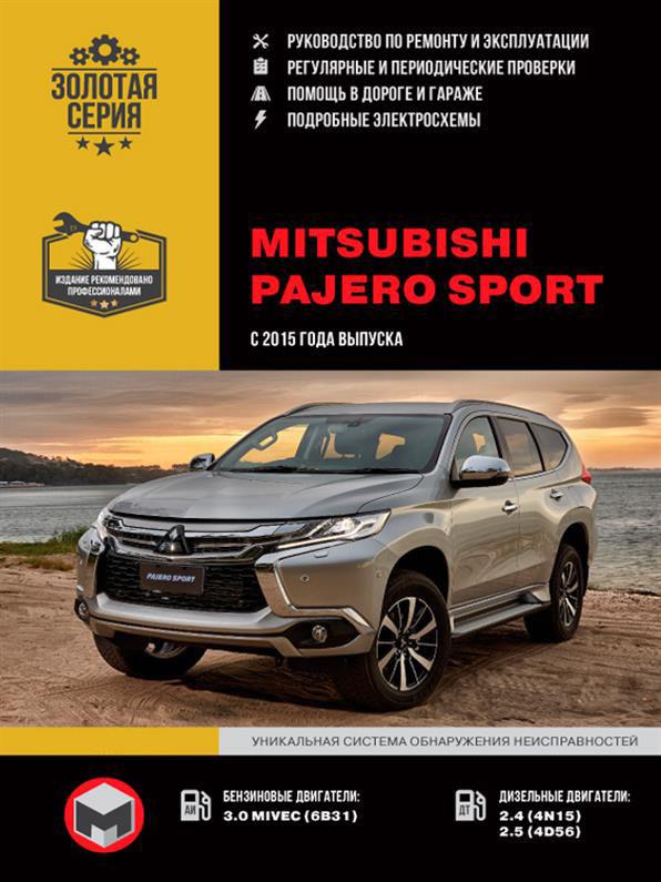 Книга на Mitsubishi Pajero Sport з 2015 р (Мітсубіші Паджеро Спорт) Керівництво по ремонту, Моноліт