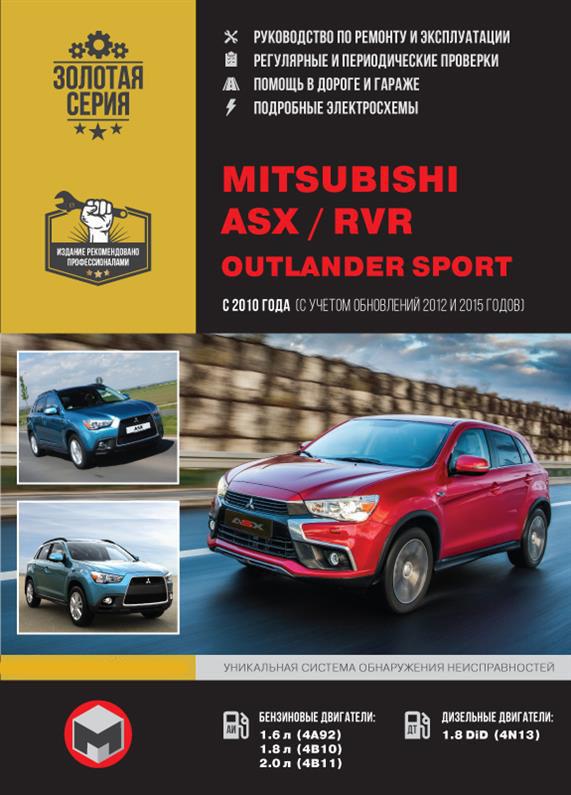 Книга на Mitsubishi ASX / RVR / Outlander Sport с 2010 года (Митсубиши АСХ / РВР / Аутлендер спорт)