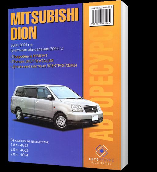 Книга на MITSUBISHI DION 2000~2005 бензин / дизель (Мітсубіші Діон) Керівництво по ремонту, Авторесурс