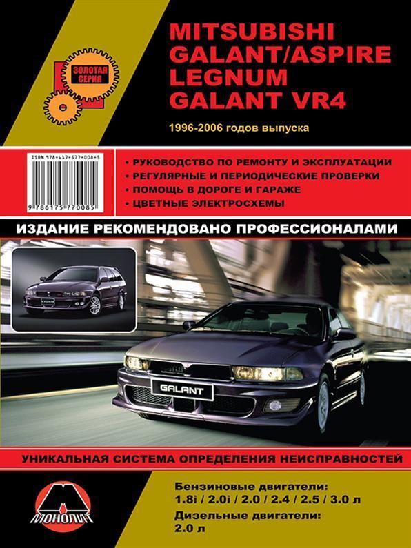 Книга на Mitsubishi Galant / Aspire 1996~2006 года (Митсубиши Галант / Эспайер) Руководство по ремонту,