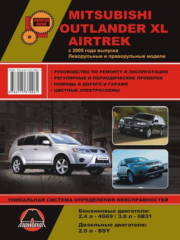 Книга на Mitsubishi Outlander XL / Airtrek с 2005 года (Митсубиши Аутлендер ХЛ / Эиртрек) Руководство по