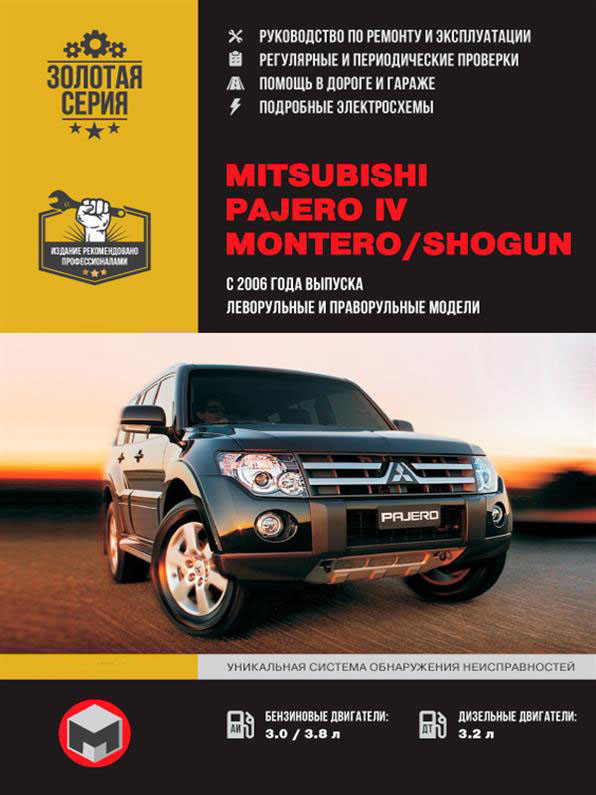 Книга на Mitsubishi Pajero IV / Montero / Shogun с 2006 года (Митсубиши Паджеро 4 / Монтеро / Шогун)