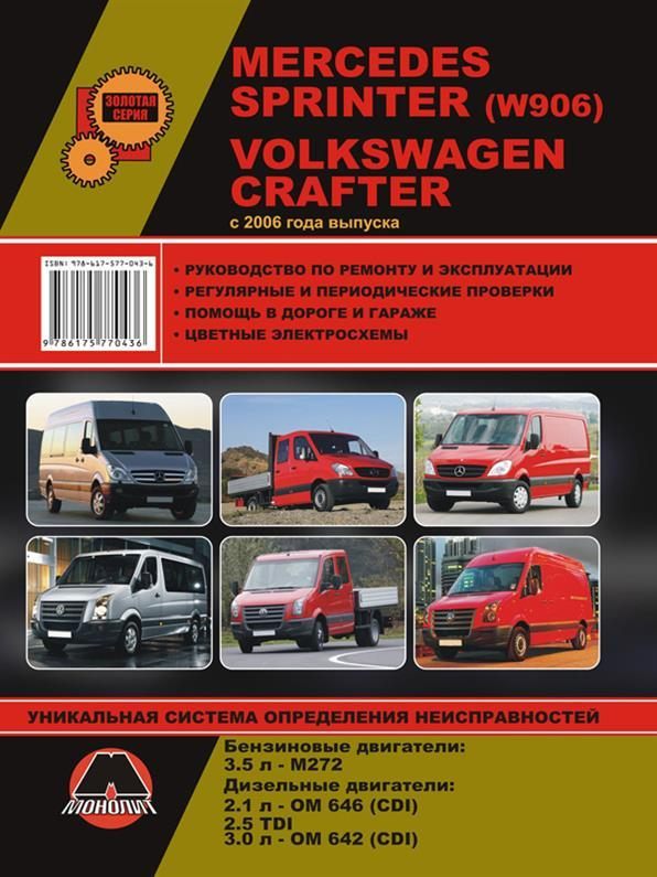 Книга на Mercedes Sprinter и Volkswagen Crafter с 2006 года (Мерседес Спринтер / Фольксваген Кравтер)