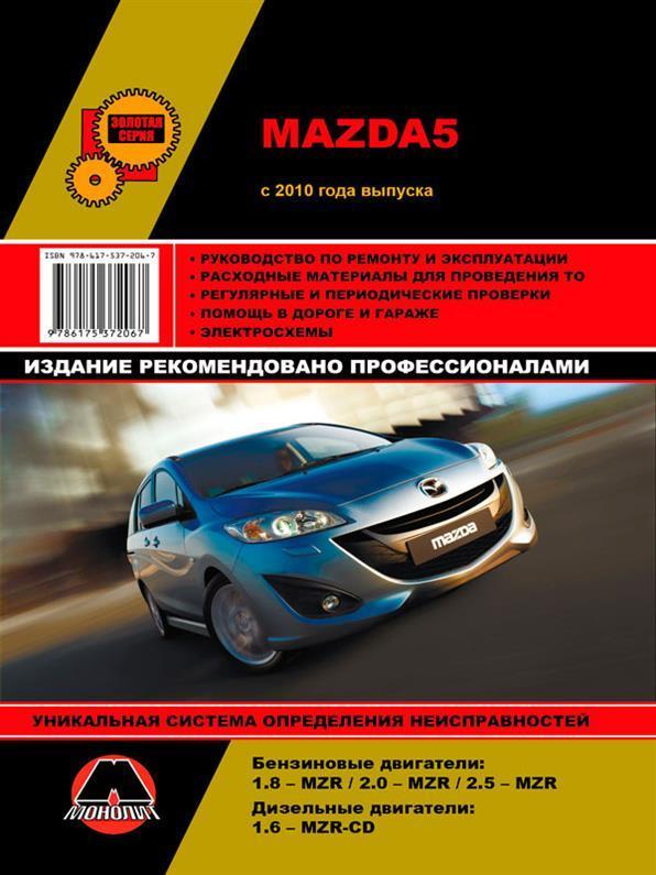 Книга на Mazda 5 с 2010 года (Мазда 5) Руководство по ремонту, Монолит
