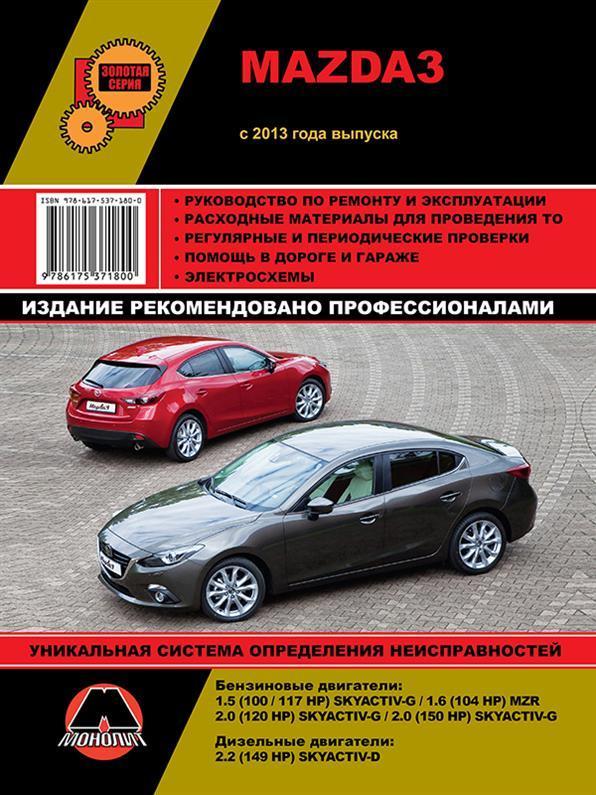 Книга на Mazda 3 с 2013 года (Мазда 3) Руководство по ремонту, Монолит