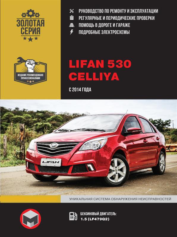 Книга на Lifan 530 / Celliya с 2014 года (Лифан 530 / Селия) Руководство по ремонту, Монолит