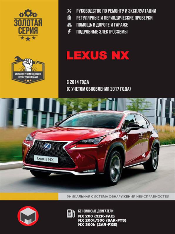 Книга на Lexus NX c 2014 г. (c учетом обновления 2017 г.) (Лексус НХ) Руководство по ремонту, Монолит